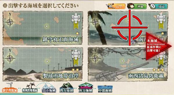 【艦これ】1-2 南西諸島沖 攻略