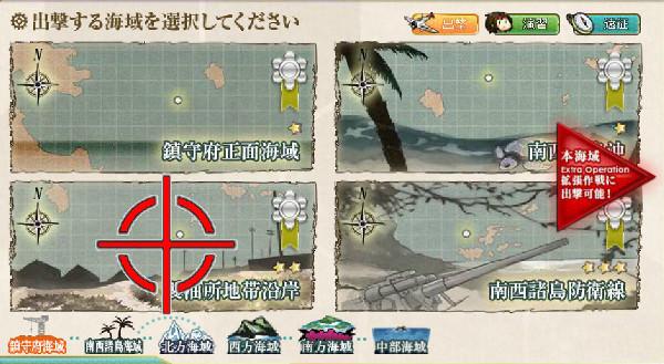 【艦これ】1-3 製油所地帯沿岸 攻略