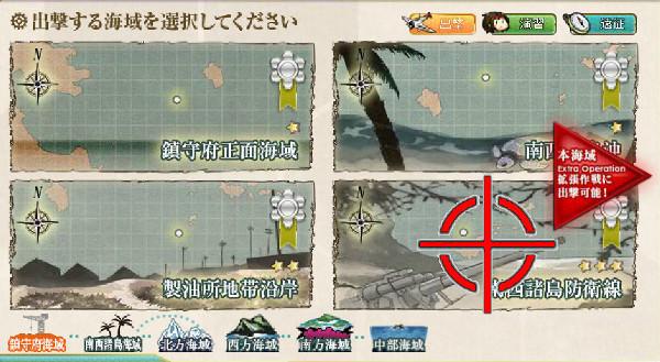 【艦これ】1-4 南西諸島防衛線 攻略