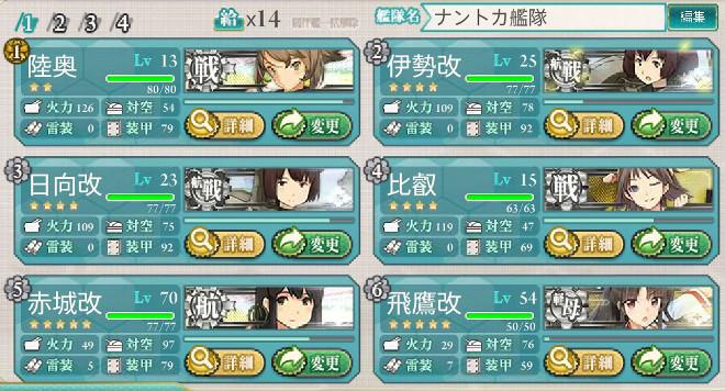 fleet2-4
