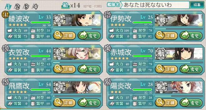 fleet4-2