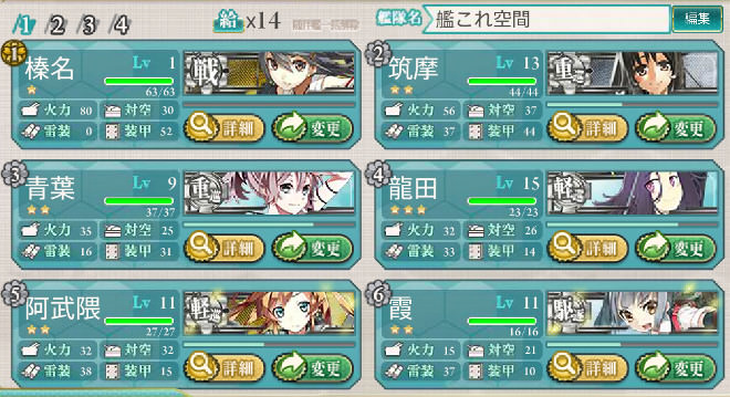 艦これ 3 1 攻略