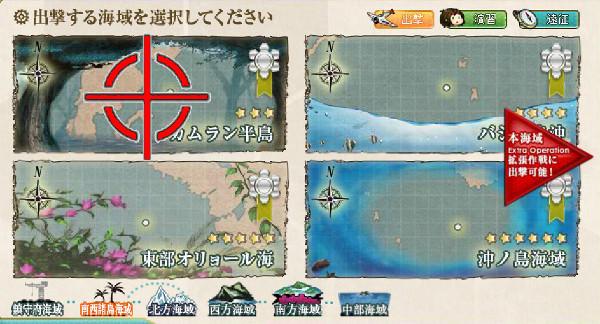 【艦これ】2-1 カムラン半島 攻略