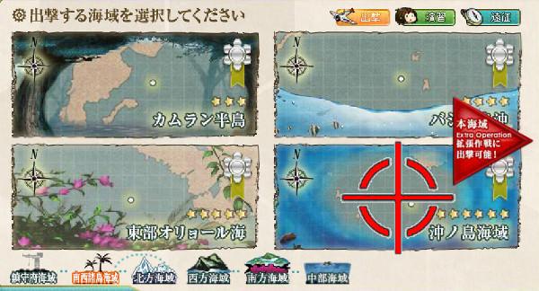 【艦これ】2-4 沖ノ島海域 あ号艦隊決戦 攻略