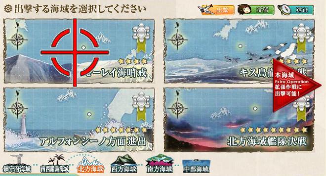 【艦これ】3-1 北方海域 モーレイ海哨戒 攻略