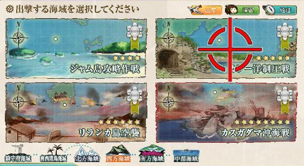 【艦これ】4-2 カレー洋制圧戦 攻略