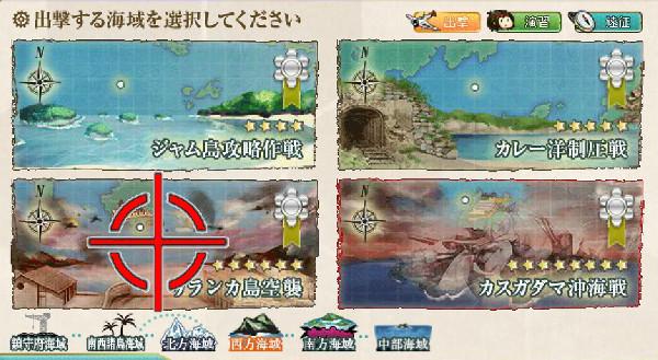 【艦これ】4-3 リランカ島空襲 攻略