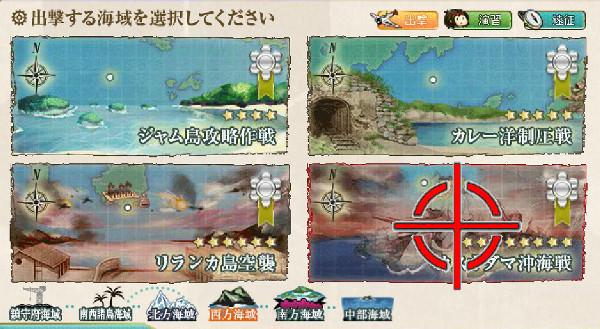 【艦これ】4-4 カスガダマ沖海戦 攻略
