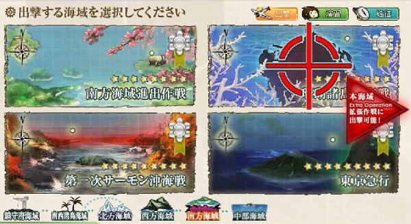 【艦これ】5-2 珊瑚諸島沖 攻略/周回