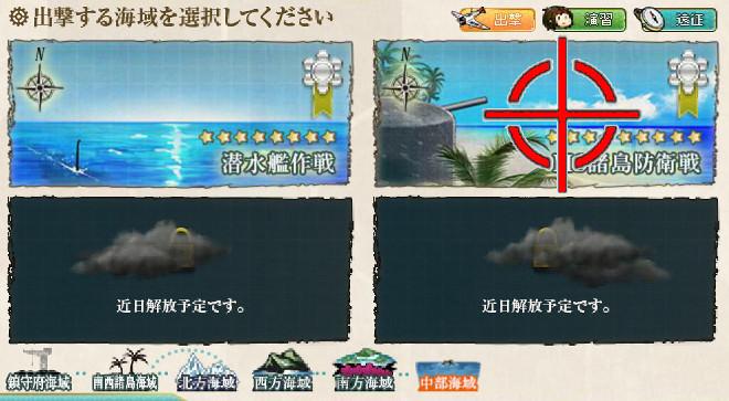 【艦これ】6-2 中部海域 MS諸島防衛戦 攻略/周回