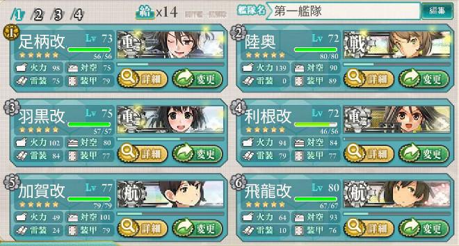 fleet2-5c