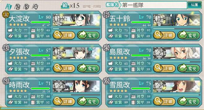 fleet2015se-1b