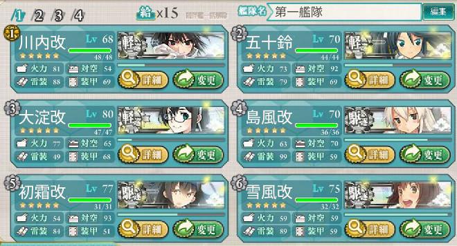 fleet2015se1a