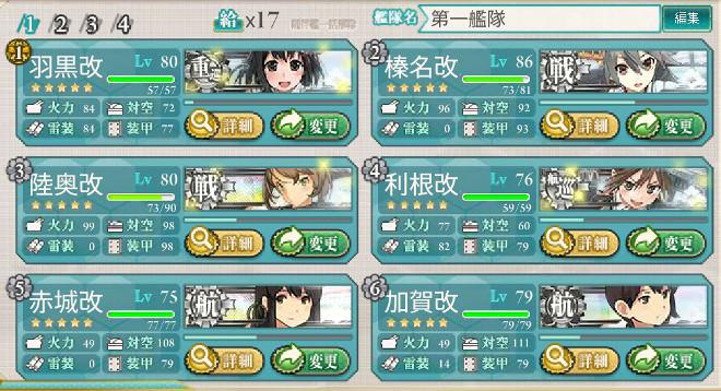 fleet2015se2b1