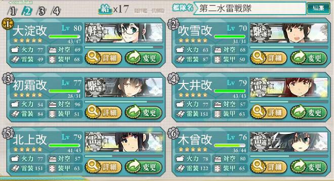 fleet2015se2b2