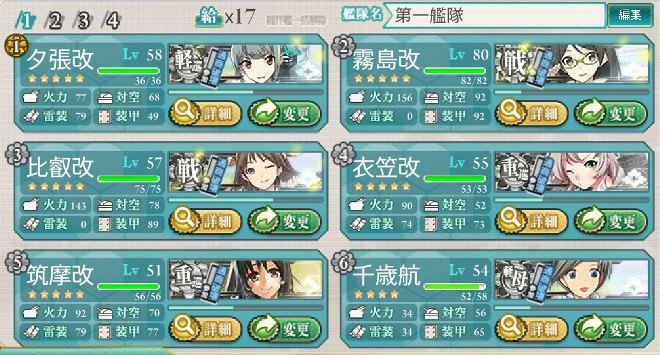fleet2015se3