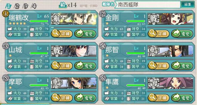 fleet2boss