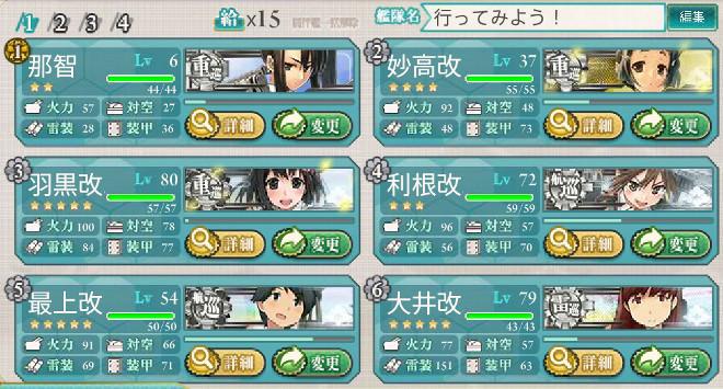 fleet_daigosentai