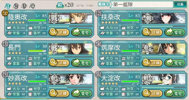 fleet_suijyoudageki2