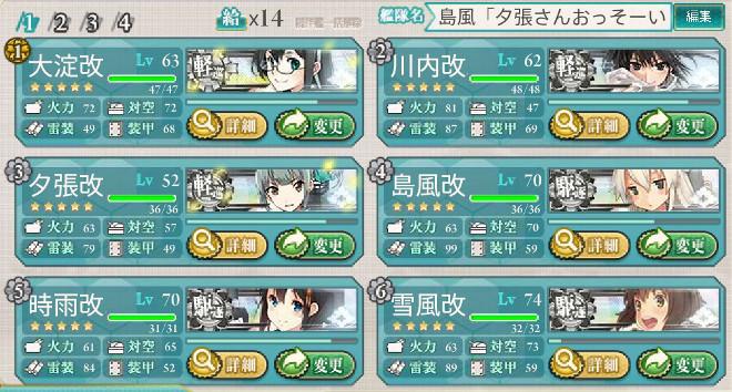 fleet_suirai_sentai