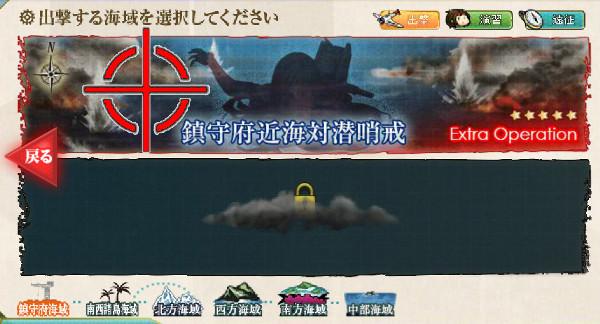 【艦これ】 1-5 鎮守府近海対潜哨戒 攻略