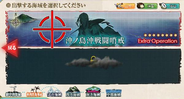 【艦これ】2-5 沖ノ島沖戦闘哨戒 攻略