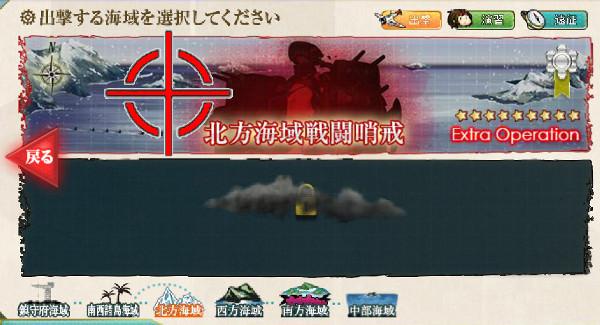 【艦これ】3-5 北方AL海域 北方海域戦闘哨戒 攻略