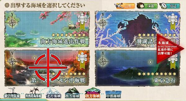 【艦これ】5-3 サブ島沖海域 第一次サーモン沖海戦 攻略