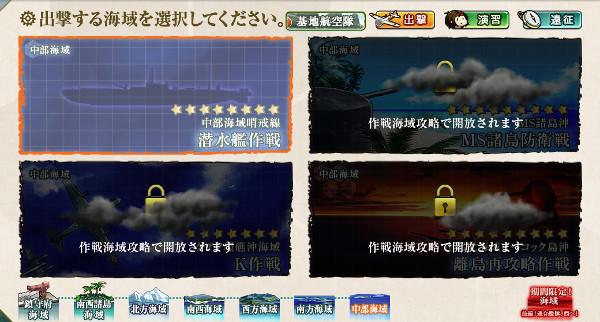 【艦これ】6-1 中部海域哨戒線 潜水艦作戦 攻略