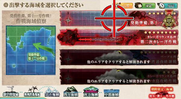 【艦これ】2015年春イベント E-1 発令!第十一号作戦 攻略
