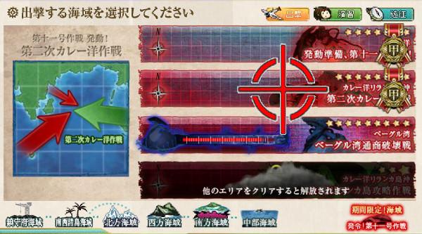 【艦これ】2015春イベント E-2 第二次カレー洋作戦 攻略