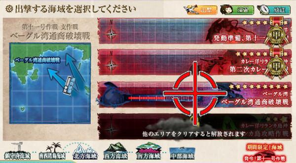 【艦これ】2015春イベント E-3  ベーグル湾通商破壊戦 攻略