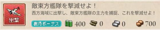 【艦これ】敵東方艦隊を撃滅せよ!攻略