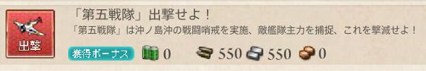【艦これ】「第五戦隊」出撃せよ!攻略