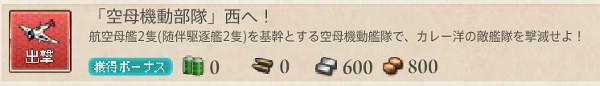 【艦これ第二期】「空母機動部隊」西へ!攻略