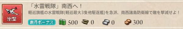 【艦これ】「水雷戦隊」南西へ!攻略