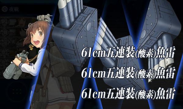 【艦これ】夜戦連撃、夜戦カットイン装備の組み合わせ