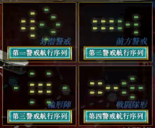 combined_fleet_formation