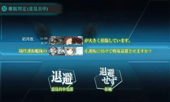 combined_fleet_taihi