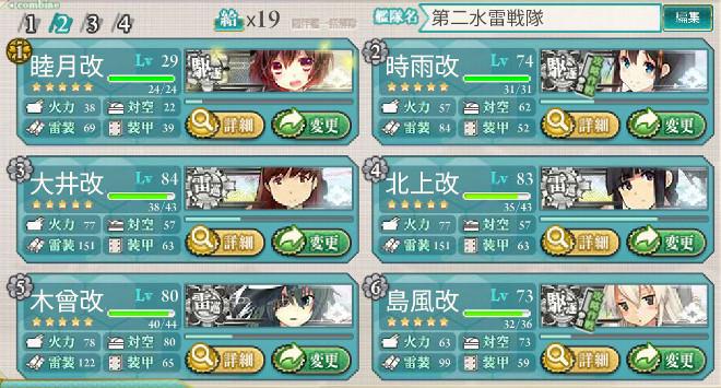support_fleet2