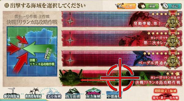 【艦これ】2015春イベント E-4 決戦!リランカ島攻略作戦 攻略