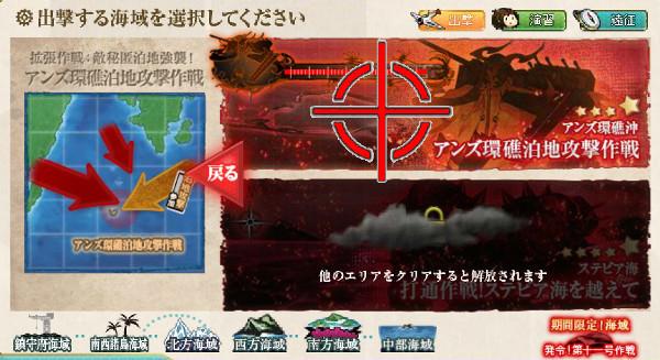 【艦これ】2015春イベント E-5 アンズ環礁泊地攻撃作戦 攻略