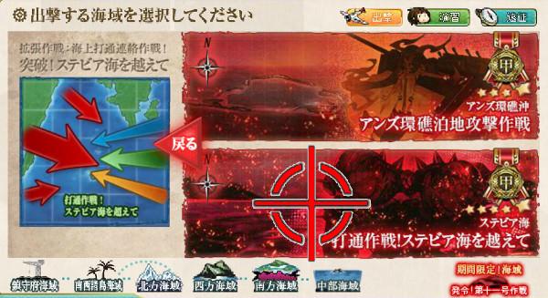 【艦これ】2015春イベント E-6 打通作戦!ステビア海を越えて 攻略