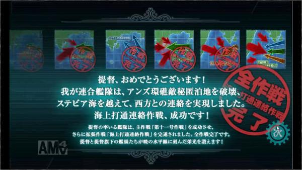 【艦これ】2015春イベント E-7 Roma掘り周回