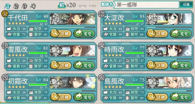fleet_6-3a