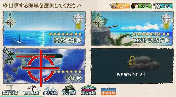 【艦これ】6-3 グアノ環礁沖海域 K作戦 攻略