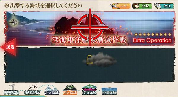【艦これ】4-5 カレー洋リランカ島沖 攻略