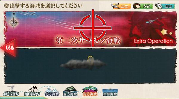 【艦これ】5-5 サーモン海域北方 第二次サーモン海戦 攻略