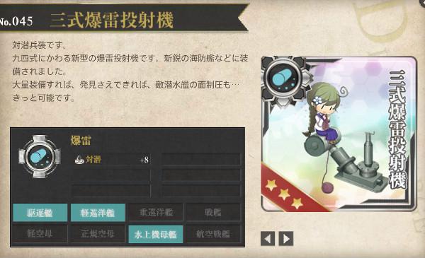 【艦これ】三式爆雷レシピ徹底解析
