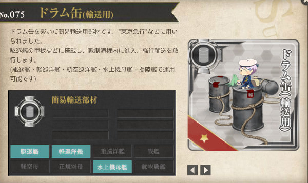 【艦これ】ドラム缶レシピ徹底解析